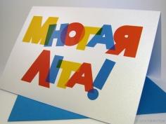 Ukrainian Birthday Card by PtaskaArts on Etsy