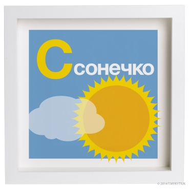 """C is for sonechko"" kids' room art print"