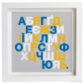 Ukrainian alphabet poster print by PtashkaArts on Etsy