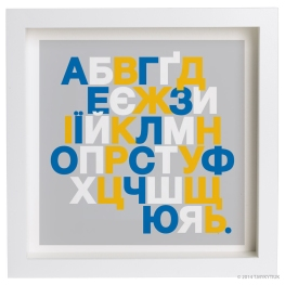Ukrainian alphabet poster print by PtashkaArts on Etsy