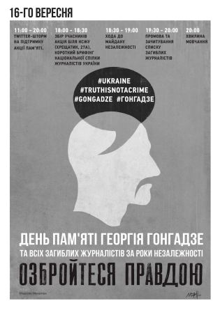 Poster adapted from original artwork to promote the September 16 event in Kyiv